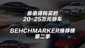 20~25万元最值得购买的轿车丨Benchmarker推荐榜