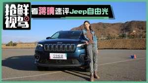 抢鲜视驾:看蒋晴速评Jeep自由光