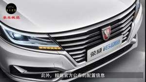 """荣威又一款新车即将来袭,尺寸从""""A""""直接加大到B"""
