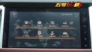 除了语音识别 这台10万级SUV还有这些网络功能!