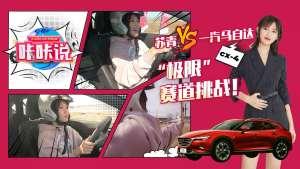 """""""尔晴""""开一汽马自达CX-4征服拉力赛道!"""