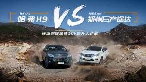 哈弗H9 日产途达 25万价位硬派SUV该买谁?