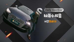 """奥迪全新S5我给它贴上了""""Daily Sportcar""""的标签"""