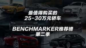 25~30万最值得购买的轿车丨Benchmarker推荐榜·第二季