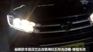 番禺灯光改装,丰田汉兰达改灯视频。