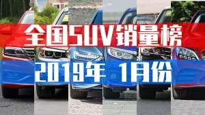 全国SUV销量2019年1月份排名,哈弗H6能否保持地位