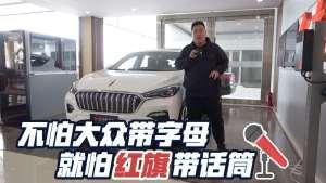 红旗旗下的首款纯电动SUV 到店体验红旗EHS3