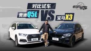 老司机试车:对比试车 奥迪Q5L PK 宝马X3