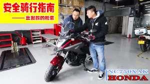 安全骑行指南,出发前的第一步,做好车辆整备工作