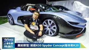 展前探馆:前途K50 Spyder Concept版本和K20