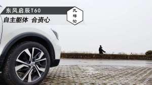 【九樽论】给我一个理由买启辰T60?好