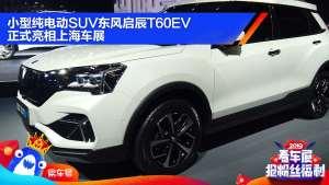 2019上海车展东风启辰T60 EV 正式亮相