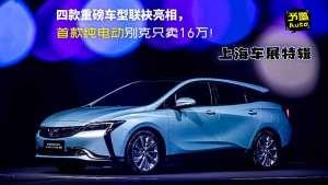 上海车展 |重磅车型联袂亮相,首款纯电动别克卖16万