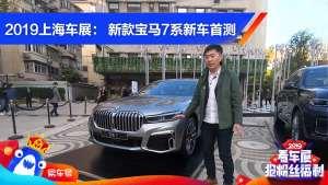 2019上海车展:双肾格栅加大 新款宝马7系新车首测