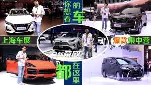 上海车展爆款集中营 你想看的车都在这里