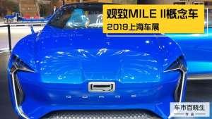 2019上海车展 体验观致MILE II概念车
