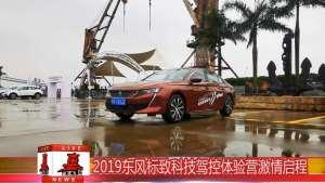 2019东风标致科技驾控体验营