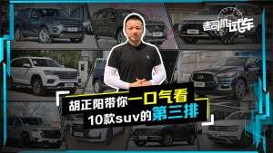 老司机试车:10款主流7座SUV第三排空间大横评
