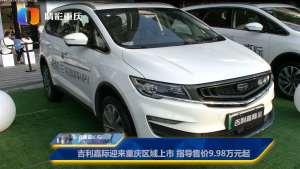 吉利嘉际迎来重庆区域上市 指导售价9.98万元起