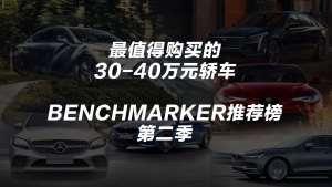 30~40万最值得购买的轿车丨Benchmarker推荐榜·第二季