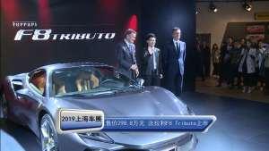 2019上海车展|售价298.8万元 法拉利F8 Tributo上市