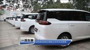 传祺 GM6 西南区域联合交车仪式落幕