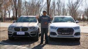 德系豪华中型SUV怎么选?宝马X3与奥迪Q5L对比测评