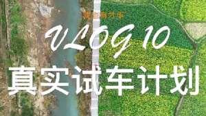 Vlog 10 一起看世界 江淮 瑞风S4