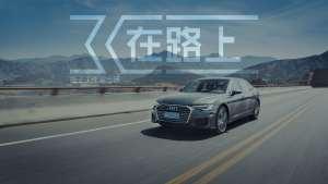 《3C在路上》之全新奥迪A6L北京游记