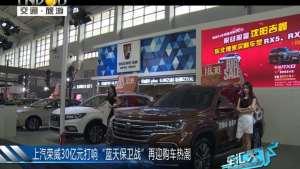 """上汽荣威30亿元打响""""蓝天保卫战""""再迎购车热潮!"""