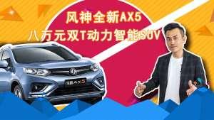 风神全新AX5  八万元双T动力智能SUV