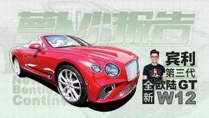《萝卜小报告》宾利全新欧陆GT赛道体验