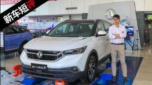 新车短评PLUS:东风风神AX7 1.6T卖12万,发动机宝马