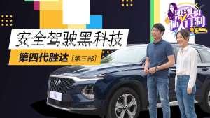 梁洪的私人订制丨第四代胜达(3)安全驾驶黑科技