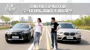 杠精的世界:豪华SUV大比拼 宝马X1与雷克萨斯UX