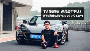 栗子的Vlog丨TA像超跑!试路特斯Evora GT410 Sport
