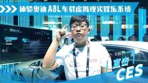 直击CES:体验奥迪A8L车载虚拟现实娱乐系统