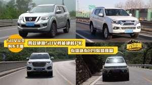 四款硬派SUV性能硬核PK,有途达有H9你猜谁赢?