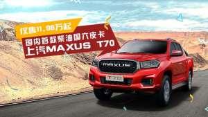 11.98万起,国内首款柴油国六皮卡上汽MAXUS T70