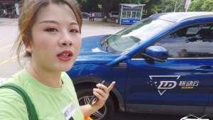 Vlog | 共享汽车租用方便吗?能比打车便宜多少?