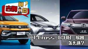 大众T-Cross、丰田C-HR和本田缤智怎么选? 吉姆问答