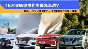 靠谱最重要!Ei5、EU5、秦Pro EV、轩逸纯电该买谁?