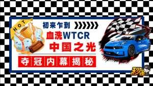 秒懂丨初来乍到,血洗WTCR!中国之光夺冠内幕揭秘!