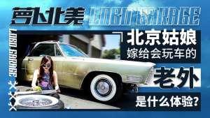 《萝卜北美》北京姑娘嫁给玩车的老外是一种什么体验