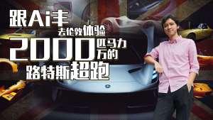 跟Ai丰去伦敦体验2000匹马力+2000万元的路特斯超跑