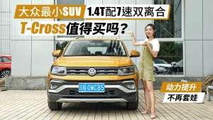 大众最小SUV,1.4T配7速双离合,T-Cross值得买吗?