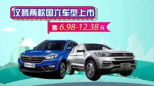 汉腾两款国六车型上市,售6.98-12.38万