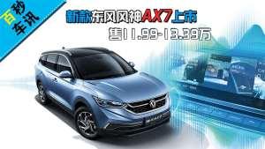 【百秒车讯】售11.99-13.39万 新款东风风神AX7上市