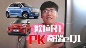 高颜值代步电动汽车二选一,欧拉R1与奇瑞eQ1谁更值?