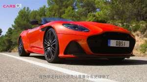Cars01中文字幕丨阿斯顿马丁DBS Superleggera敞篷版
